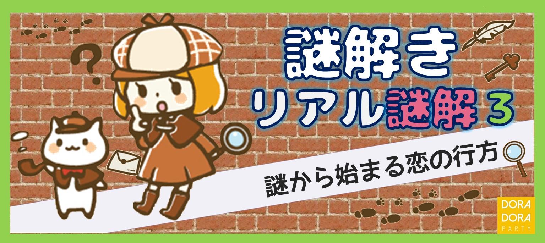 4/12 新宿☆謎解好き集合!飲み友・友達作りに最適!謎解き合コン/シーズン3