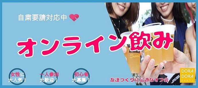 5/30【ZOOM】オンライン飲み会