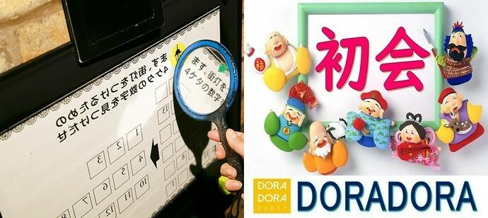 1/12 みなとみらい☆謎解好き集合!飲み友・友達作り最適!新年謎解き友活コン