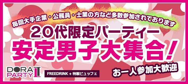 9/23 赤坂 20代限定企画!ヤング世代で盛り上がろう! 一等地赤坂の上品なダイニングでカジュアル恋活パーティー