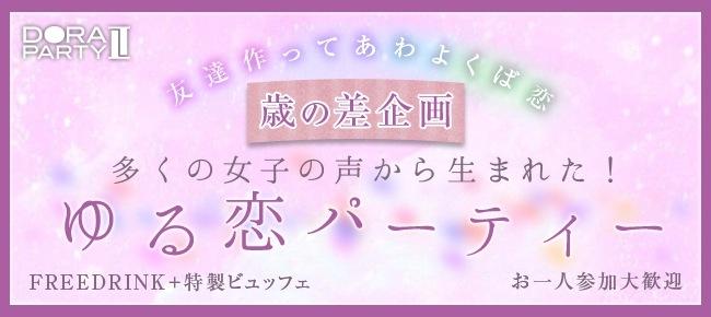 9/16 横浜 年の差企画 ♂24~29 ♀20~26  大人気企画!ときめきたい人この指止まれ!横浜でカジュアルサマーパーティー