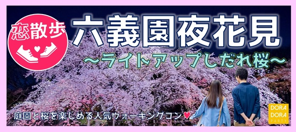 3/27 平日開催!六義園☆春のお散歩恋活☆幻想的な花見体験!六義園ライトアップ夜桜ウォーキング街コン