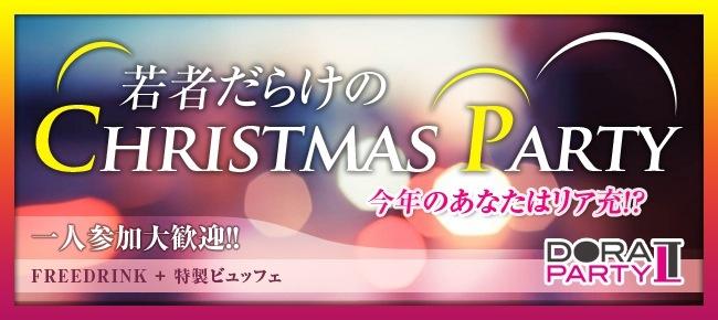 12/16 恵比寿  20~28歳限定!まもなくクリスマスシーズン突入♡グルメ×出会い!一体感の生まれる人気の恋活熱々お好み焼きクリスマスパーティー