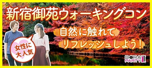 5/26  新宿御苑 20~32歳限定  初夏は出会いの季節♡大自然で身体を動かそう☆ 大人気デートスポットでリアルに出会える爽やかウォーキングコン