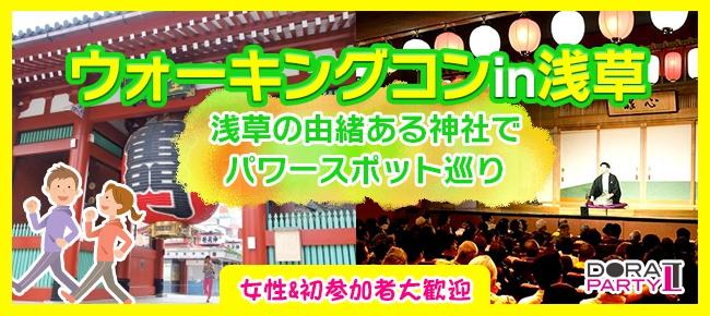 9/24 浅草 20~35歳限定! 出会いは秋に訪れる☆浅草で情緒ある街並みやパワースポットを巡るカジュアルウォーキングコン
