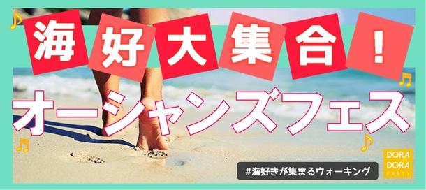 7/13☆特別企画☆ 夏好き大集合!友活・恋活に最適!年に一度のオーシャンズフェス・ザ・ウォーキング合コン