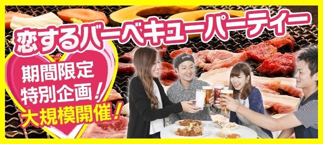 5/6☆200名特別企画!手ぶらでOK!ゴールデンウイーク恋するカジュアルバーベキューパーティー