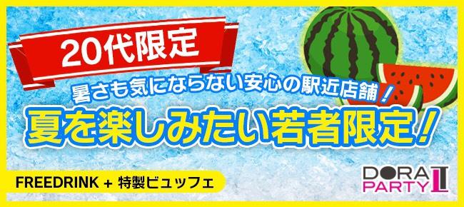 7/31 青山 ☆20代限定☆人気青山のお洒落レストランでリアルに出会えるカジュアルサマーパーティー