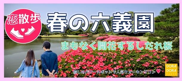 春の人気の癒しパワースポット巡り・心が落ち着く六義園花見合コン