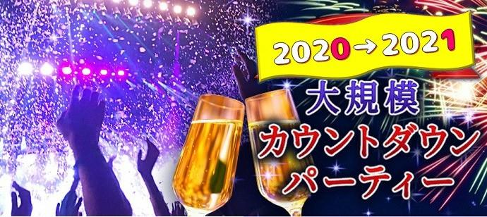 【予約40名越】12/31 感染対策済企画!年一盛り上がるカウントダウン!飲み放題&お得な3・5時間ロング開催!2020-2021☆新宿