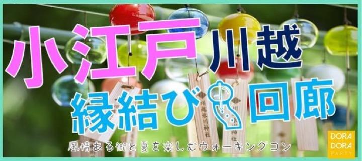 8/24 川越☆期間限定!夏限定の風鈴を見に行こう!小江戸川越ウォーキング合コン