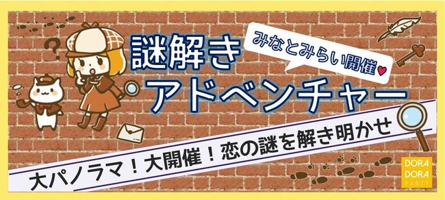 1/4  みなとみらい☆ ベイサイドエリアに隠された謎を解け!ドラドラ謎解きで一番人気!謎解き友達作りオフ会!