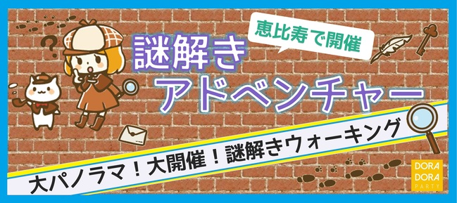 3/10 恵比寿 エンターテインメントの春!ゲーム感覚で出会いを楽しめる恋する謎解きウォーキング街コン