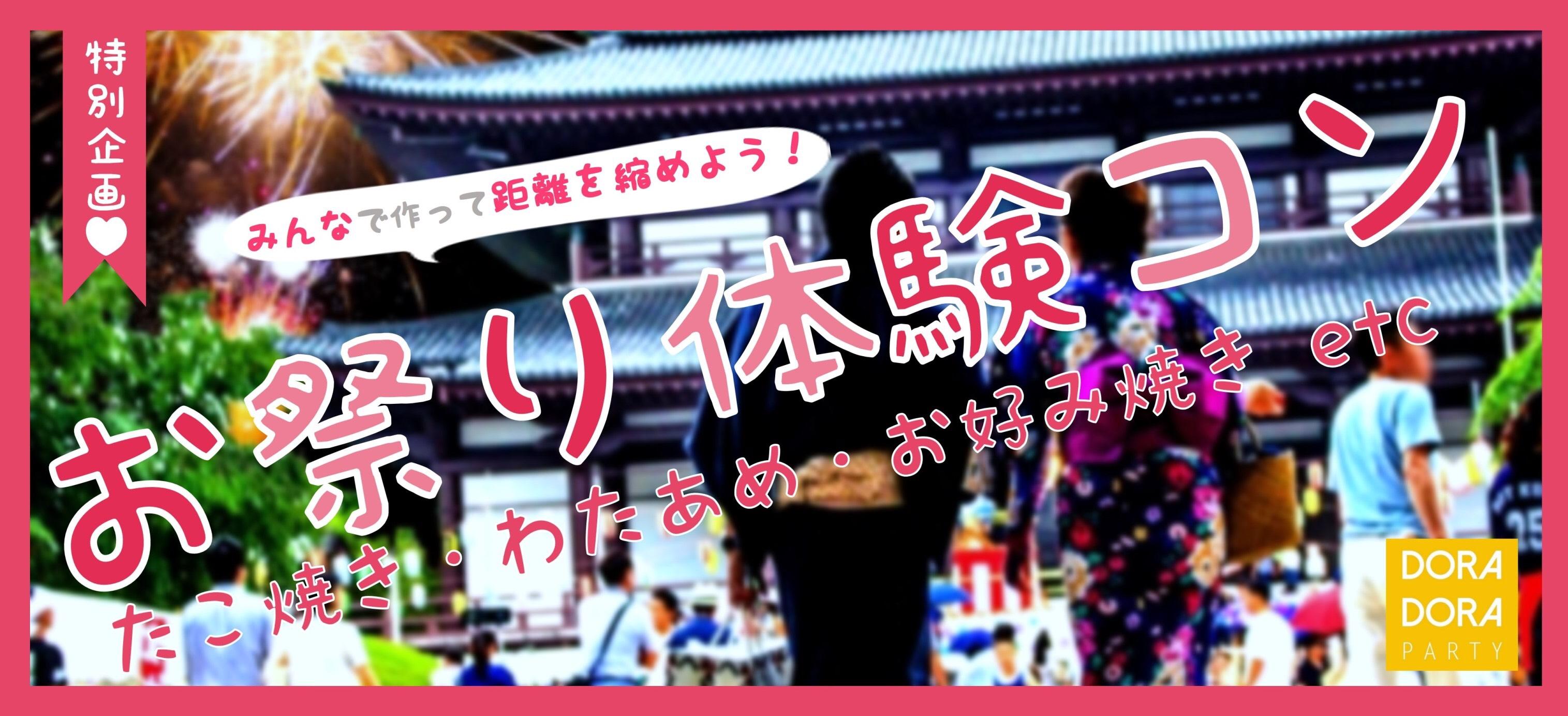 9/24 話題のゆる恋活☆ 20代限定!共同作業で話題に困らない若者に大人気の出会える屋台フード料理コン