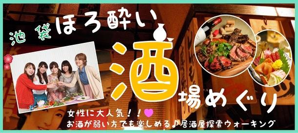 6/2 池袋☆初夏の酒恋シリーズ☆20代限定☆出会える酒場巡りウォーキング街コン