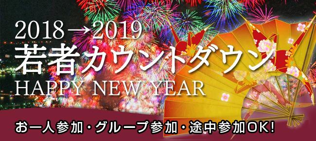 12/31 横浜 超特別企画☆2018年→2019年カウントダウンパーティー♡待望のスペシャル企画☆横浜大規模カウントダウンパーティー