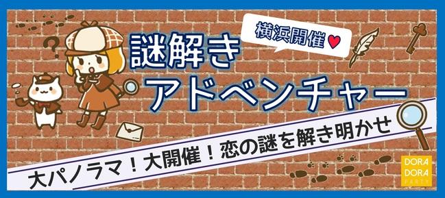 7/28  横浜 ☆謎解きのスリルで距離が縮まる!ゲーム感覚で出会いを楽しめる恋する謎解き街コン