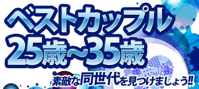 4/23 心斎橋 25~35歳限定アラサーナイトパーティー