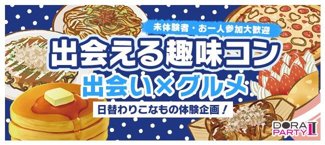 4/28 渋谷 20~27歳限定 ついに解禁!!渋谷のレトロ感漂うお洒落ダイニングでワンランク上の大人のもんじゃパーティー