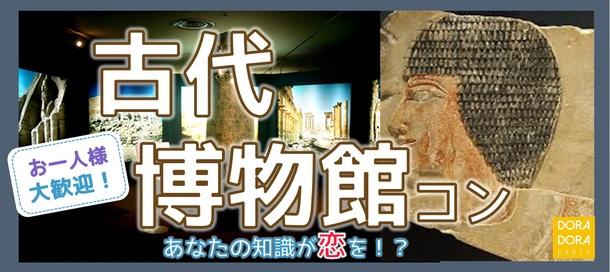 5/26 池袋 ☆20代限定☆飲み友・恋活にピッタリ☆新企画!恋する古代博物館街コン