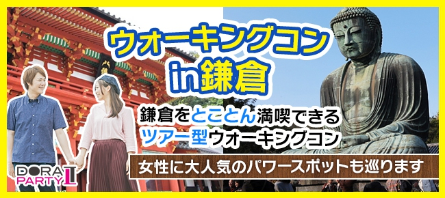 4/30  鎌倉  大人気観光スポット鎌倉で平成最後にパワースポットを巡ろう!女性に優しいウォーキング街コン