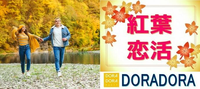 【東京/新宿】11/4 新宿御苑☆30代限定!気軽に紅葉散歩!季節感を堪能しよう!秋の紅葉合コン