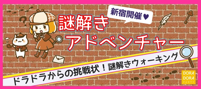 5/5 新宿  エンターテインメントの春!ゲーム感覚で出会いを楽しめる恋する謎解き街コン