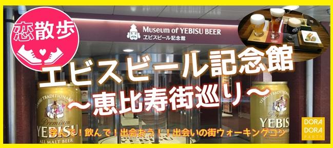 6/2 恵比寿 ☆気軽にお散歩恋活☆ビール好き集まれ!恵比寿ビール記念館巡りウォーキング街コン
