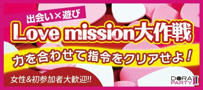 9/18 新宿 新企画 若者集まれ!20~27歳限定☆ゲーム感覚で出会いを楽しめるMISSIONコン