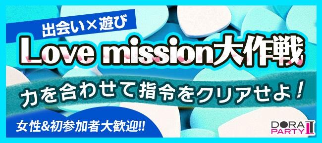 2/17 池袋 20代限定 都内で大人気の企画☆最先端な出会いで楽しめるMISSIONコン