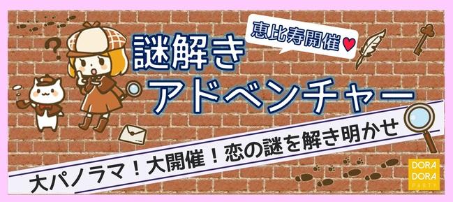 7/28 恵比寿 共通の目的があるから仲良くなりやすさNo.1!男女グループで協力する謎解き散策コン