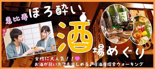 7/6 恵比寿☆人気の酒恋シリーズ☆夏前に良い出会いを!☆酒場巡りウォーキング街コン