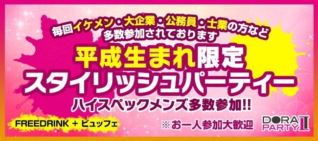 1/25 池袋 ☆お洒落カフェで恋をしよう・平成生まれ限定恋するカジュアル街コン