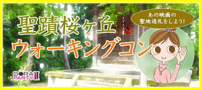 3/11 聖蹟桜ヶ丘 20~34歳限定 耳をすませば出会いが訪れる♡聖蹟桜ヶ丘で情緒ある街並みや撮影スポットを巡る女性に優しいウォーキングコン