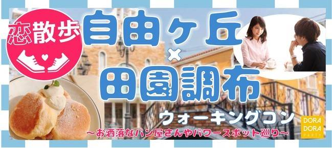 3/9  自由が丘×田園調布 ☆話題のお散歩恋活☆優雅に出会おう縁結びeasyウォーキング合コン