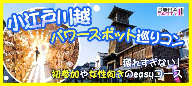 9/23 川越 23~35歳限定! 出会いは秋に訪れる小江戸川越でパワースポットを巡る女性に優しいウォーキングコン