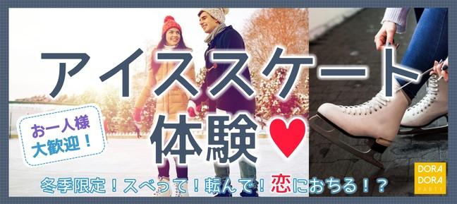2/24 新宿   新企画☆ 趣味から始まる恋を見つけよう!飲み友・友活・恋活に☆恋するアイススケート体験コン