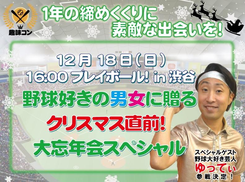 12/18 渋谷 特別企画!野球好き集合!クリスマス直前 大合コンスペシャル! ~今年の野球はココでしめろ!