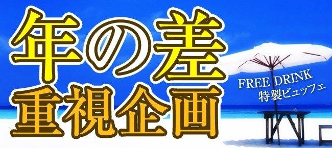 8/6 横浜 年の差企画 ♂24~29 ♀20~26  大人気企画!ときめきたい人この指止まれ!横浜でカジュアルサマーパーティー