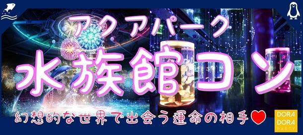 1/23 感染症対策済☆170以上の男性!出会えるアクアパーク水族館合コン