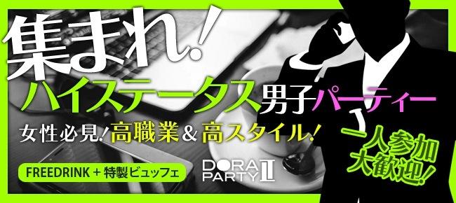 6/11 梅田 男性ハイステータスさん大集合パーティー