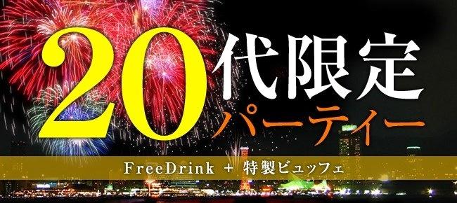 7/29 恵比寿 ☆20代限定☆若者専門のドラドラのリアルに出会えるカジュアルサマーパーティー