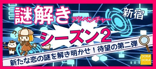 6/23 新宿☆待望の謎解き第二弾!謎解きのスリルを味わいながら出会おう!自然に距離が縮まる謎解き街コン!