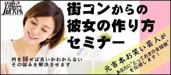9/5 銀座 男子限定!彼女を作るまでの攻略恋愛セミナー