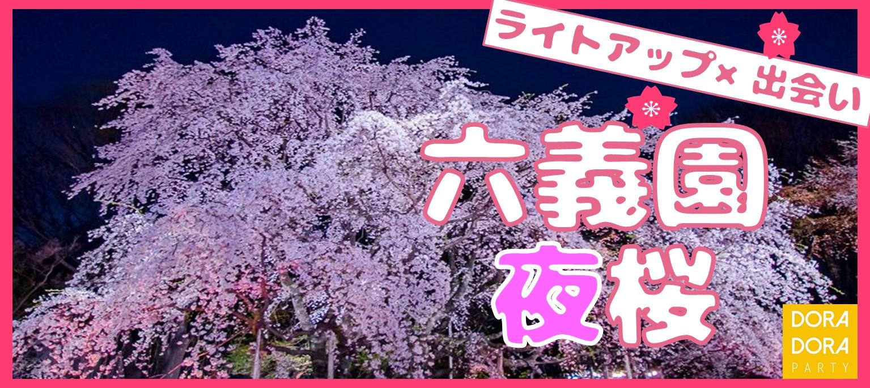 3/26 六義園☆夜桜を堪能しながらロマンチックな一時を…☆幻想的な花見体験!六義園ライトアップ夜桜街コン