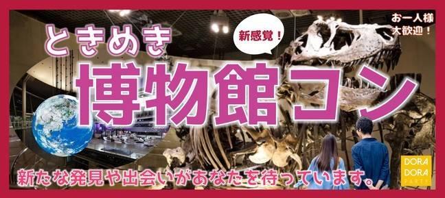 3/10 上野  人気のお散歩恋活! ワクワクする展示物がいっぱい!春の博物館ウォーキング合コン