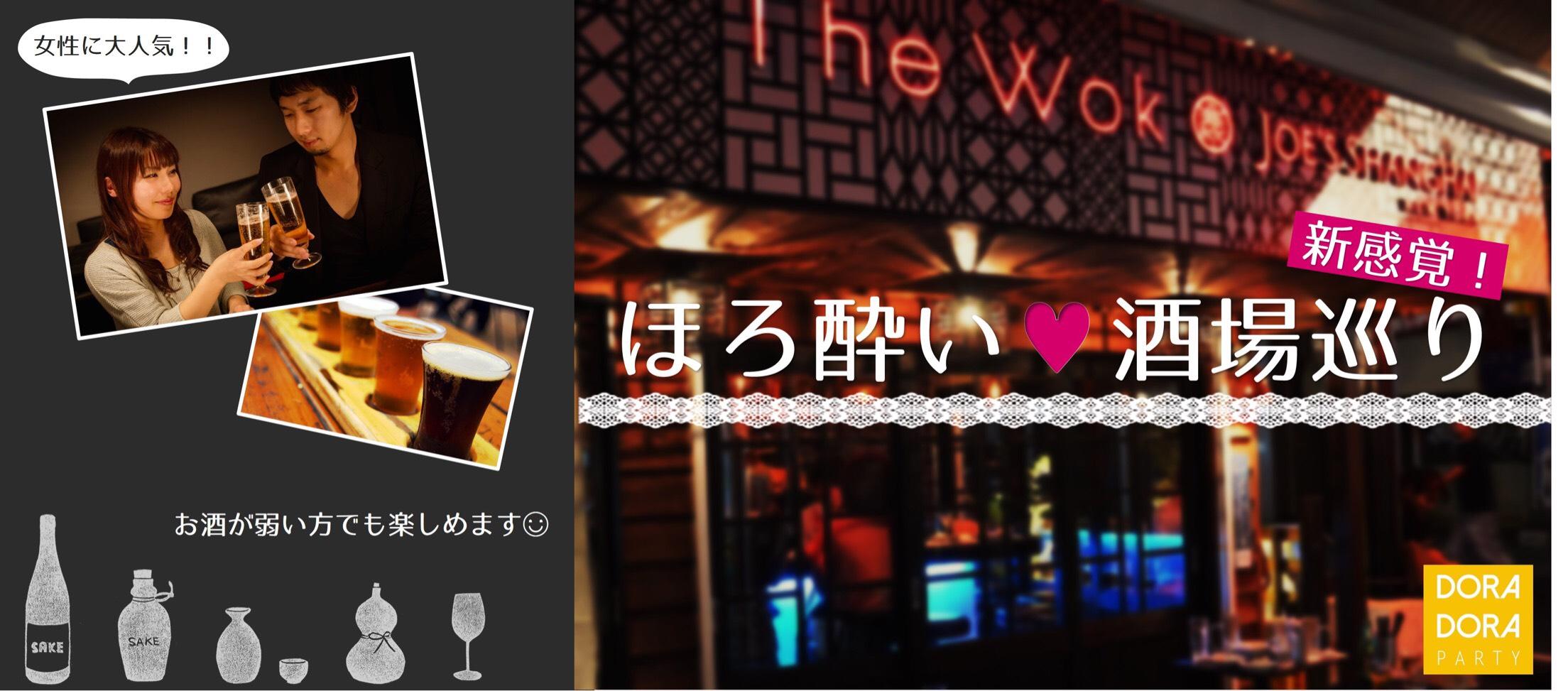 3/18 新橋 20代限定!遂にやってきました!!  新感覚!!新橋で「グルメ×出会い」を楽しめる女性に優しいほろ酔い酒場巡りコン☆