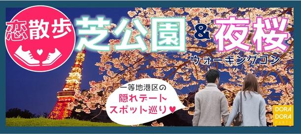 4/7 芝公園周辺☆春のお散歩恋活☆花見の名所で出会おう!おしゃれな夜桜ウォーキング街コン