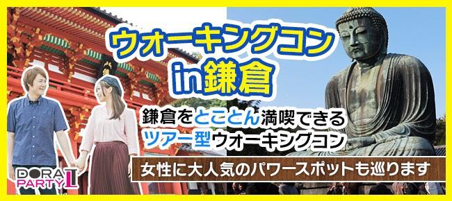 【若干男性先行中】11/11 鎌倉 20~33歳限定! まもなくクリスマスシーズン突入♡大人気観光スポット鎌倉でパワースポットを巡る女性に優しいツアー型ウォーキングコン