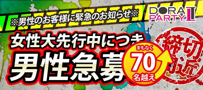5/4 ☆200名特別企画×20代限定!手ぶらでOK!ゴールデンウイーク恋するカジュアルバーベキューパーティー